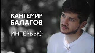 Кантемир Балагов — о самоубийстве, Каннах и Александре Сокурове