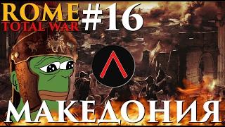 Боль и унижение ● Rome Total War #16 Македония