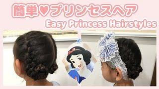 【簡単ヘアアレンジ】 簡単プリンセスヘア 白雪姫 の ヘアスタイルの作り方 キッズヘアアレンジ 子供ヘアスタイル ★ Easy Princess Hairstyles snow white