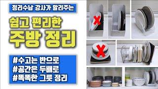정리수납 강사가 알려주는 쉽고 편리한 그릇 정리 비법ㅣ…