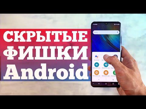 7 СЕКРЕТНЫХ Функций Android
