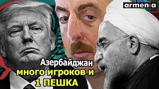 Баку ПЕШКА для США: Против кого обернется американская военная помощь Азербайджану