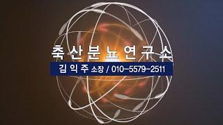 축산분뇨 자원화 프로젝트[다큐TV]