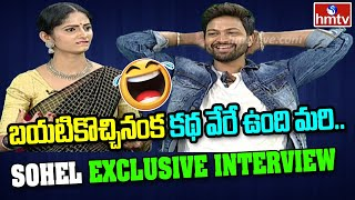 Bigg Boss 4 Sohel Interview with Jordar Sujatha | Sohel Sujatha Exclusive | hmtv