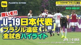 【全試合ハイライト】U-19ブラジル代表にも勝利! 若き日本代表がU-20W杯本番に向けブラジル遠征で強化を図る