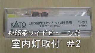 鉄道模型Nゲージ KATOのキハ85系ワイドビューひだ・南紀に室内灯を取り付ける~その2~【やってみた】