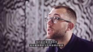 IKEA SPRIDD 限量系列 設計師訪問影片
