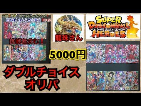 Download Youtube: 【ダブルチョイスオリパ】両方当たれば超爆アド‼ 1パック5000円オリパに挑戦 スーパードラゴンボールヒーローズ