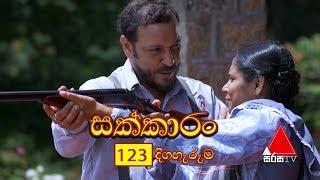 Sakkaran | සක්කාරං - Episode 123 | Sirasa TV Thumbnail