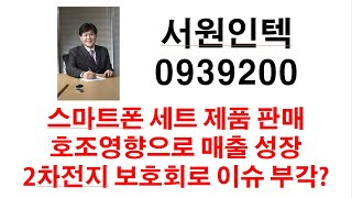서원인텍 093920 스마트폰 세트 제품 판매 호조 영…
