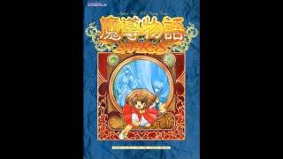 Madou Monogatari ARS OST - Oncoming Enemy Attack!