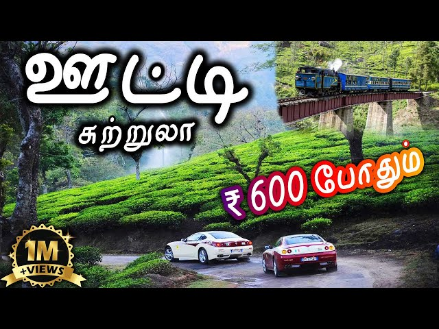 Ooty Tourist Places - ஊட்டி சுற்றுலா - Udhagamandalam - Ooty Travel Vlog