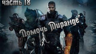 (С комментарием от Жени) Прохождение игры Mass Effect 2 - часть 18: Помочь Миранде