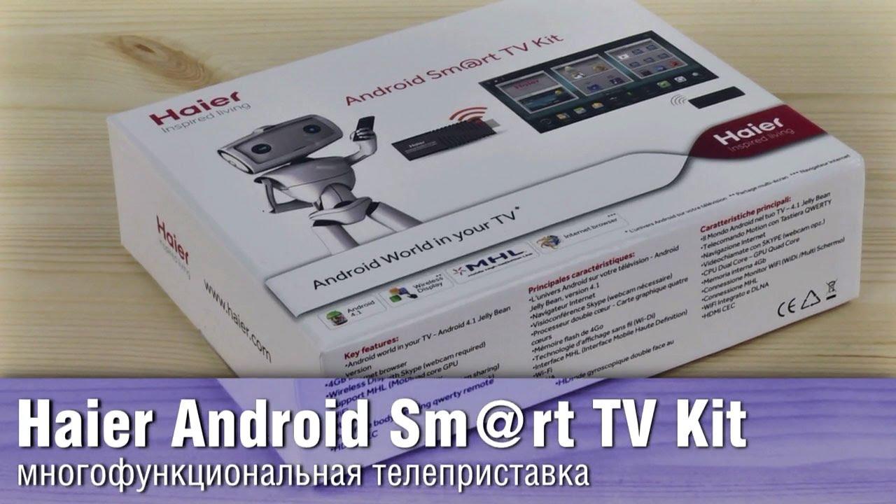 Обзор Haier Android Smart TV Kit - миниатюрная ТВ-приставка