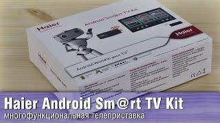 Обзор Haier Android Smart TV Kit - миниатюрная ТВ-приставка(Подпишитесь на нас по ссылке! Это важно! https://goo.gl/JF7qBv Детальный обзор :: http://www.ixbt.com/multimedia/haier-android-smart-tv-kit.shtml..., 2015-01-30T21:51:07.000Z)