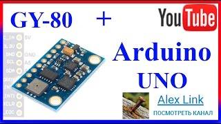 GY-80 + Arduino UNO  Тест Обзор Скетч HMC5883L MPU-6050 BMP180 GY-521 GY-273 GY-68