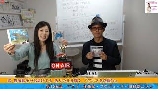 田村信二さんの軌跡 クラシックギター時代 ⇨ 大学受験からの大学時代 ⇨ ...