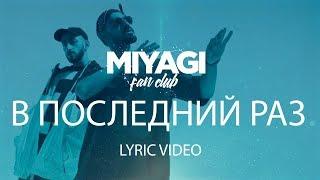 miyagi---youtube-exclusive