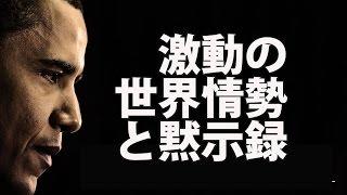 2016/3/23 に公開 テーマ 2016年激動の世界情勢と黙示録 高原剛一郎 ラ...