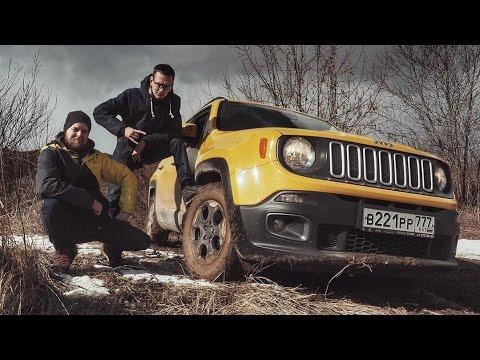 Бородатая Езда. Jeep Renegade