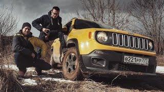 Бородатая Езда  Jeep Renegade