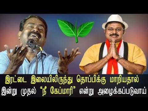 "TTV Dhnakaran இன்று  முதல் "" நீ கேப்மாரி"" என்று அழைக்கப்படுவாய் Seeman Comedy Speech"