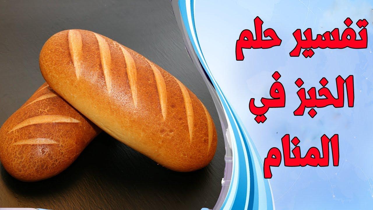 حلم الخبز الساخن في المنام أكل الخبز في المنام أخذ الخبز وإعطاؤه في المنام تفسير حلم الرغيف Youtube
