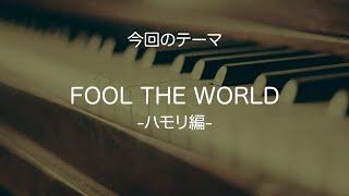 茅原実里さんの「FOOL THE WORLD」の ハモリについて、ざっくりと解説してみました。 ▽原曲のMVはこちらから。 https://www.youtube.com/watch?v=Rf5YE7Fb4xc...