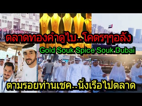 ตามรอยท่านเชค นั่งเรือไปตลาดทองคำ Deira Gold Souk Spice Souk Dubai.   141262