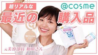 【購入品開封】ケア多め!最近の購入品の開封動画♡