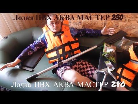 Лодка ПВХ АКВА МАСТЕР 280. Распаковка посылки с магазина FishCamp.by