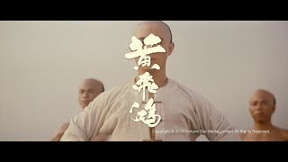 [Trailer] 黃飛鴻 ( Once Upon A Time In China ) - Restored Version