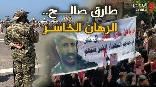 شاهد... من هو طارق صالح الذي تدعم الإمارات ميليشياته في اليمن؟