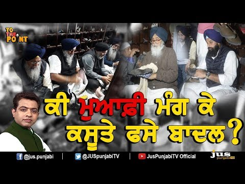 How Sorry Troubled Badal's ? || To The Point || KP Singh || Jus Punjabi