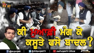 How Sorry Troubled Badal