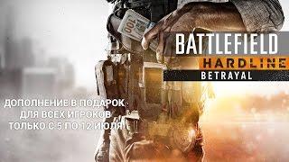Получите «Battlefield Hardline. Предательство» в подарок!