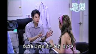 Repeat youtube video ARS雅偲診所-藝人小CALL 自體脂肪隆乳