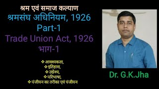 Download LSW 14 Trade union act 1926, Part-1 (श्रमसंघ अधिनियम, 1926 भाग-1) Mp3 and Videos