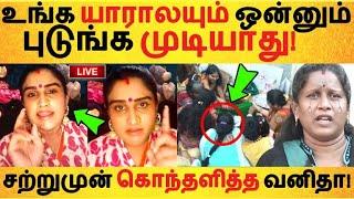 உங்க யாராலயும் ஒன்னும் புடுங்க முடியாது சற்று முன் கொந்தளித்த வனிதா | Tamil Cinema News | Latest