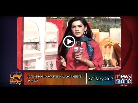 Pas e Parda | 23-May-2017| Sindh Solid Waste Management Board |