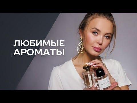 Моя коллекция парфюма 2019!