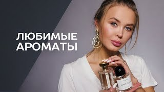 Моя коллекция парфюма - Видео от KATE EUPHORIA
