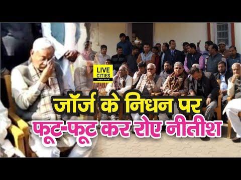George Fernandes के श्रद्धांजलि सभा में रो पड़े CM Nitish Kumar, पुरानी यादों से आंखें नम
