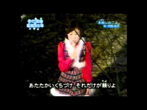 木枯らしの二人 ・ 伊藤咲子 さん - YouTube