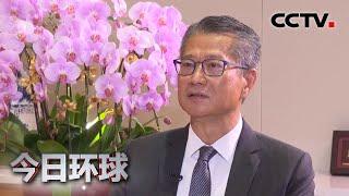 [今日环球] 总台记者专访特区政府财政司司长 陈茂波:国安立法令香港发展有底气 | CCTV中文国际