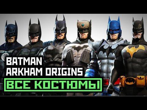Batman Arkham Origins [Открытые Костюмы] PC, 1080p