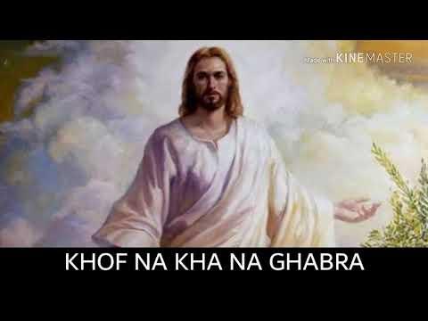 Khof Na Kha Na Ghabra Masihi Geet |Urdu Hindi|