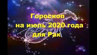Гороскоп на июль 2020 года для Рак
