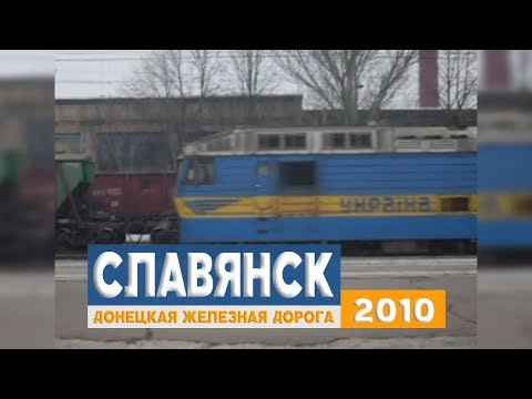 На станции Славянск (2010) - Sloviansk Railway Station (2010)