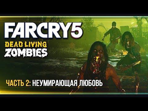 Прохождение FAR CRY 5: Dead Living Zombies - #2 Неумирающая любовь thumbnail